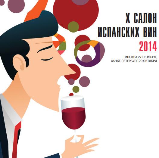 X Salón de Vinos de España en Rusia 2014 1