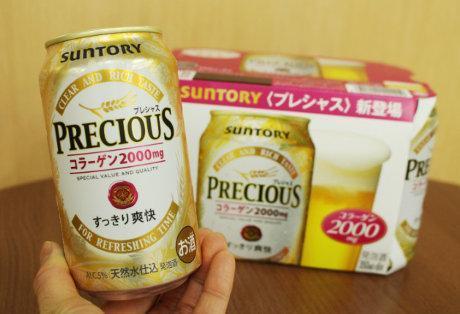 Japón tiene en el mercado una cerveza antienvejecimiento 1