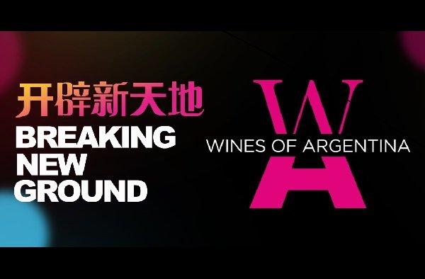 Se abre la primera tienda oficial de vino argentino en la plataforma T-Mall de Alibaba 1